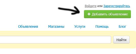 Как быстро разместить объявление на сайте Каталог96.ру - Помощь ... 42545fb09fe