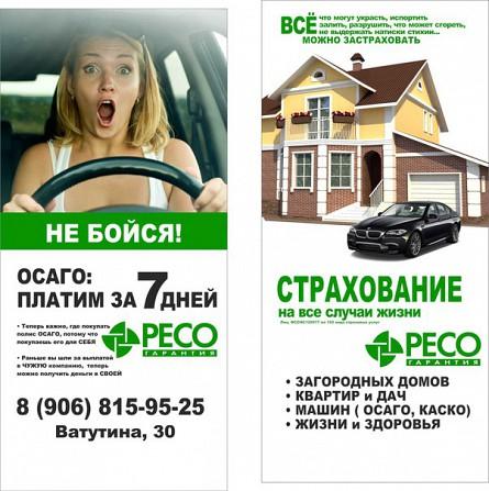 Ресо страхование в алапаевске пока Для