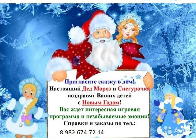 Заказать новогодние поздравления от деда мороза