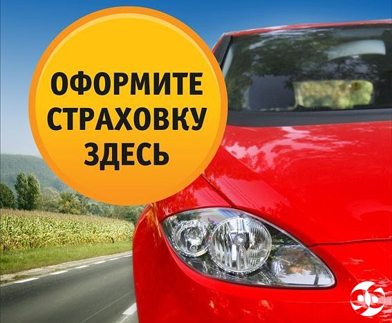 Онлайн страхование автомобиля осаго в новосибирске