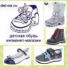Det-os.ru, интернет магазин детской обуви в Верхней Пышме