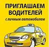 Приглашаем водителейТакси с ежедневными выплатами