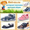 Детская обувь в Алапаевске - интернет магазин det-os.ru