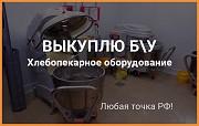 Быстро выкуплю б/у, с хранения хлебопекарное оборудование Екатеринбург