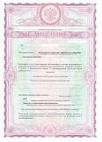 готовые компании с полученной лицензией на лом металлов Екатеринбург