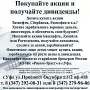 Как купить акции Башнефть, Сбербанк, Роснефть физическому лицу? Екатеринбург