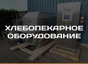 Хлебопекарное оборудование Екатеринбург