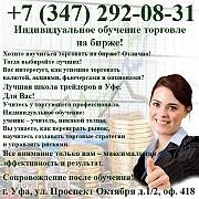 Обучение торговле на бирже. Лучшая школа трейдеров! Екатеринбург