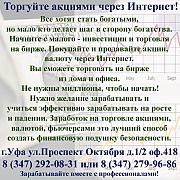 Как купить акции, валюту, облигации на бирже ММВБ? Екатеринбург