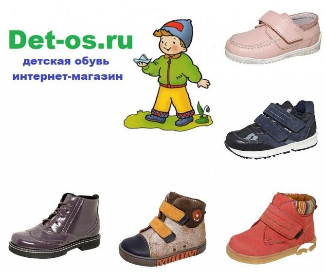 6ce9620d0bd Детская обувь в Первоуральске - интернет магазин Det-os.ru Первоуральск -  изображение 1