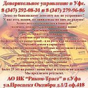 Доверительное управление в Уфе. Инвестиционные компании в Уфе. Екатеринбург