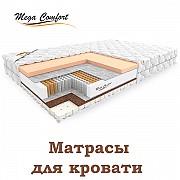"""Ортопедические матрасы """"Мега Комфорт"""". Дружинино"""