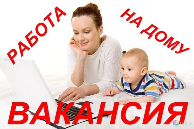 Удаленная работа на дому оренбург вакансии работа тюмень без опыта удаленно