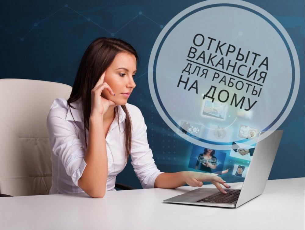 Работа удаленно на дому вакансии московская область сайт работа фрилансом