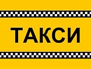 Такси Актау в Станция Опорный, Боранкул, Аэропорт, Бекет-ата, Жанаозен, Темир-Баба, Ерсай Ревда