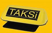 Такси Актау в Жанаозен, Форт-Шевченко, Баутино, Аэропорт, Бекет-ата, Курык, Дунга, Каламкас Екатеринбург