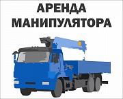 Аренда манипуляторов 24/7. Екатеринбург