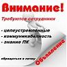 Специалист по рекламе в интернете Артемовский