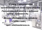 Реактор горизонтальный с рубашкой куплю Белоярский