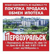 """Агентство недвижимости """"Первоуральск"""""""